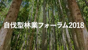 自伐型林業フォーラム2018