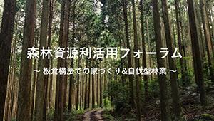 森林資源利活用フォーラム ~板倉構法での家づくり&自伐型林業~