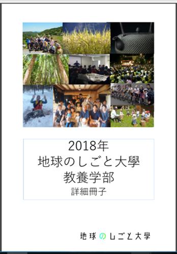 2018教養学部講座詳細冊子_クリックしてダウンロードしてください
