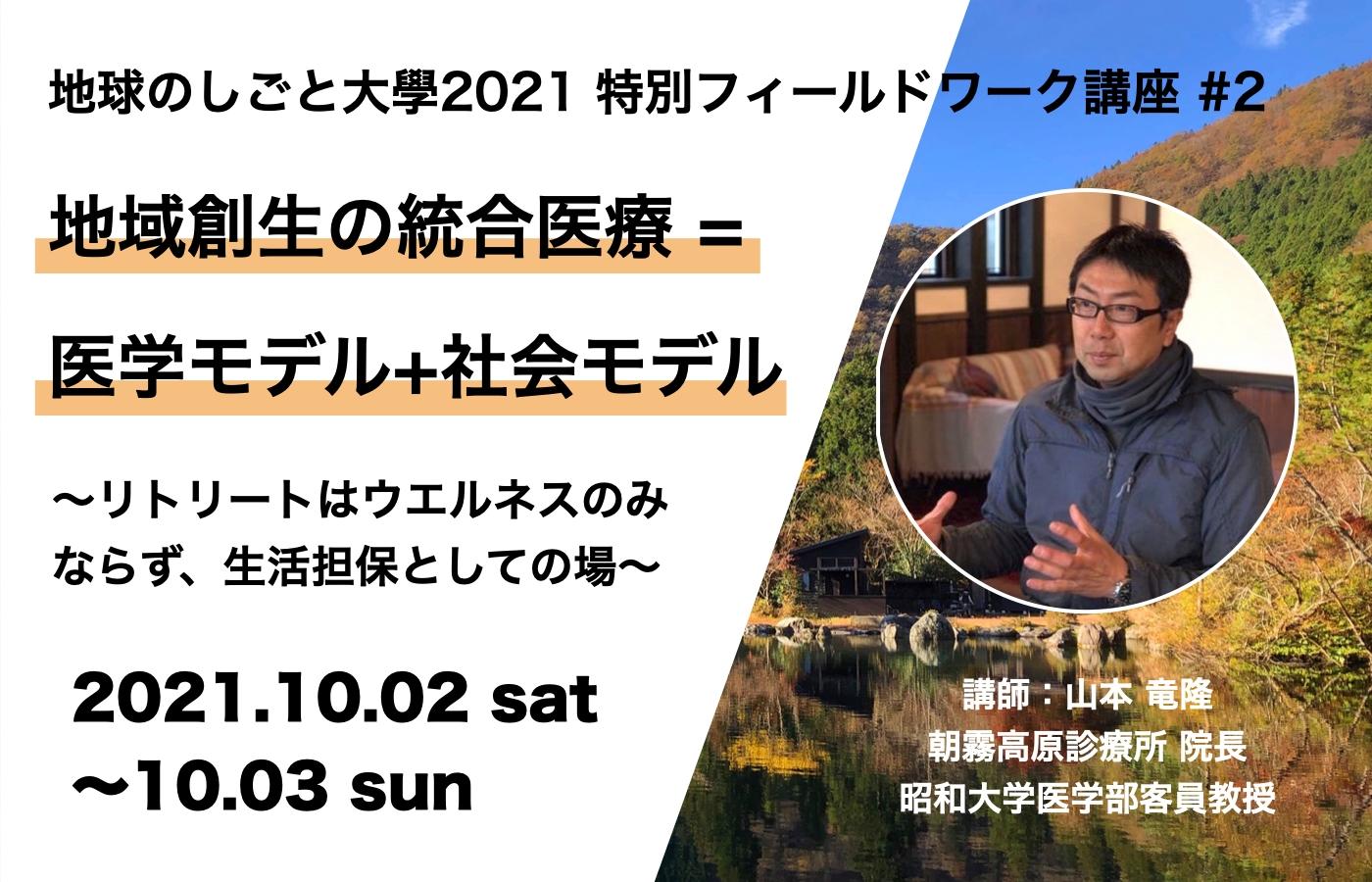yamamotosan.001