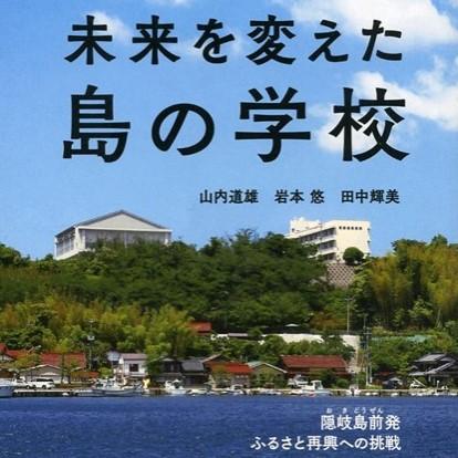shimanogakko