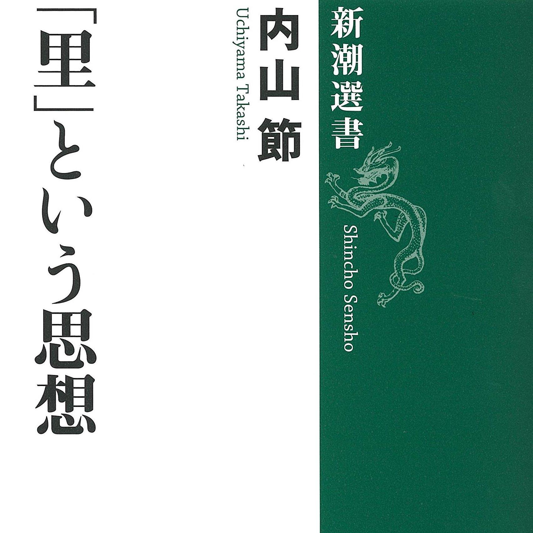uchiyamabook3